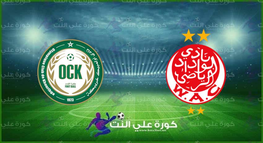 موعد مباراة الوداد وأولمبيك خريبكة القادمة فى كأس العرش المغربى والقنوات الناقلة