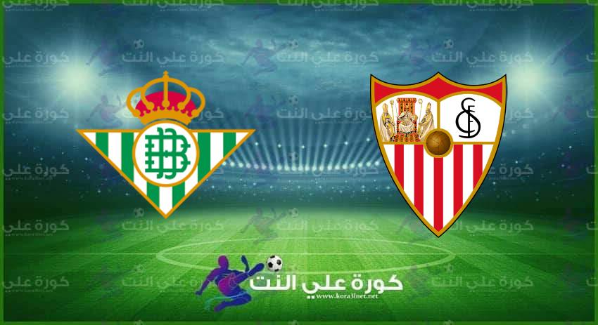موعد مباراة ريال بيتيس وإشبيلية القادمة فى الدورى الإسبانى والقنوات الناقة