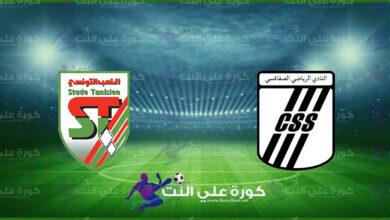 صورة موعد مباراة الصفاقسى والملعب التونسى القادمة فى الدورى التونسى والقنوات الناقلة