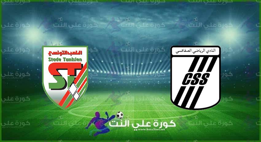 موعد مباراة الصفاقسى والملعب التونسى القادمة فى الدورى التونسى والقنوات الناقلة