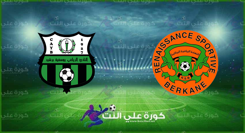 موعد مباراة نهضة بركان ويوسفية برشيد القادمة فى كأس العرش المغربى والقنوات الناقلة