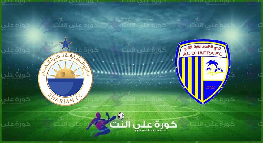 موعد مباراة الظفرة والشارقة القادمة فى كأس رئيس الدولة الإماراتى والقنوات الناقلة