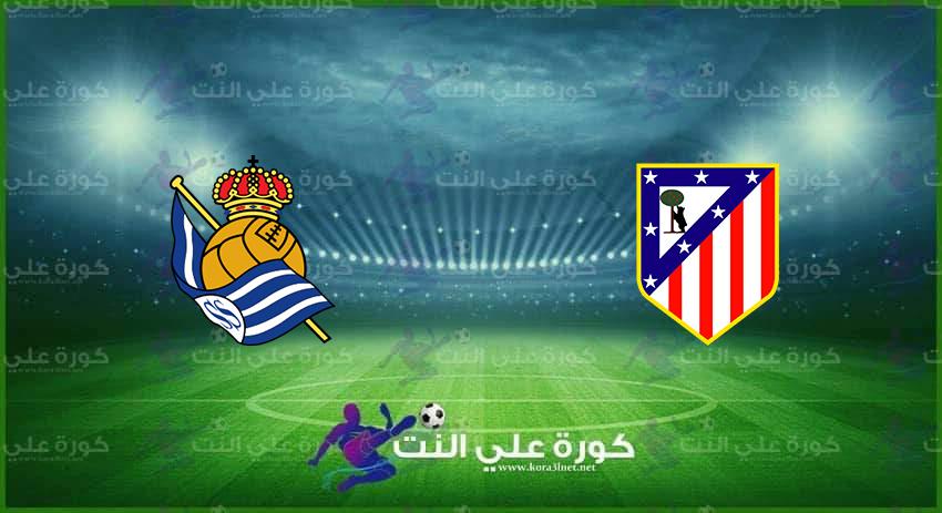 موعد مباراة أتليتكو مدريد وريال سوسيداد القادمة فى الدورى الإسبانى والقنوات الناقلة