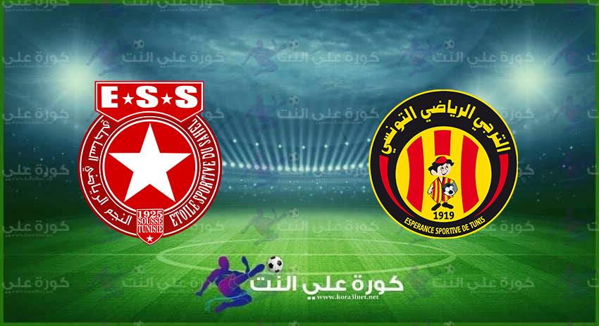 موعد مباراة الترجى والنجم الساحلى القادمة فى الدورى التونسى والقنوات الناقلة