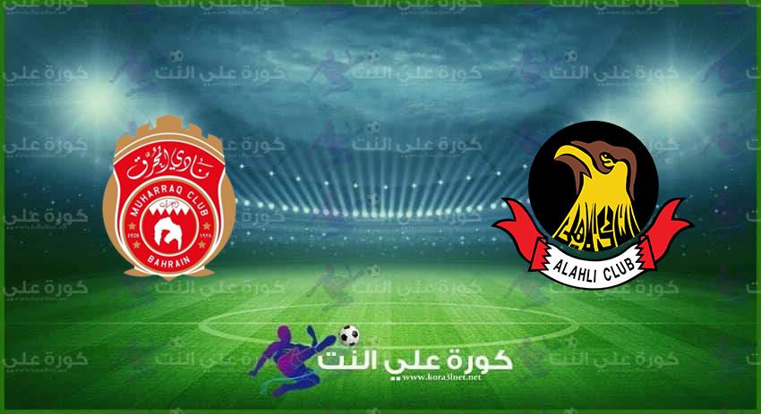 موعد مباراة الأهلى والمحرق القادمة فى كأس ملك البحرين والقنوات الناقلة