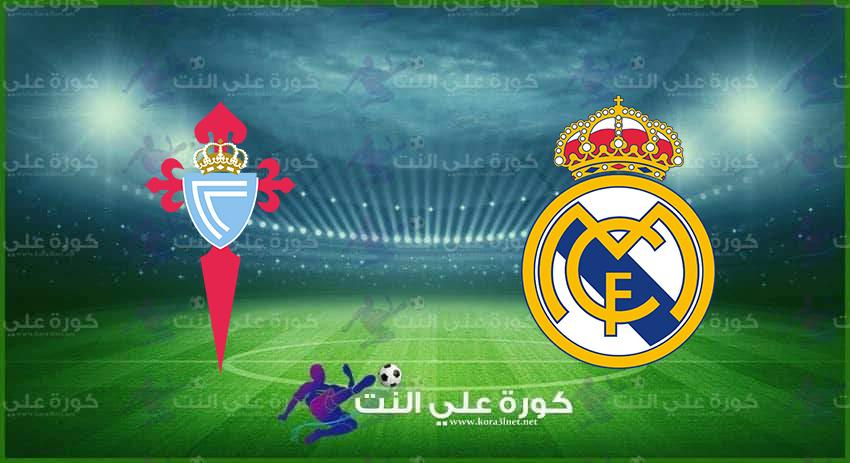 موعد مباراة ريال مدريد وسيلتا فيغو القادمة فى الدورى الإسبانى والقنوات الناقلة