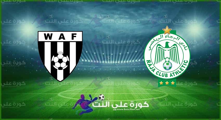 موعد مباراة الرجاء الرياضى والوداد الفاسى القادمة فى كأس العرش المغربى والقنوات الناقلة