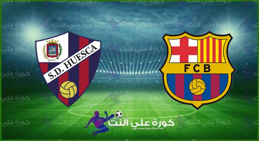 موعد مباراة برشلونة وهويسكا القادمة فى الدورى الإسبانى والقنوات الناقلة