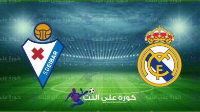 صورة موعد مباراة ريال مدريد وإيبار القادمة فى الدورى الإسبانى والقنوات الناقلة