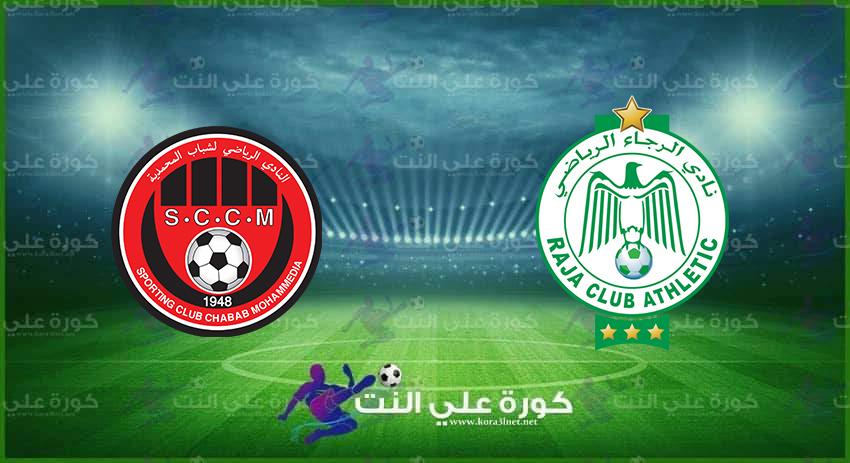 موعد مباراة الرجاء وشباب المحمدية القادمة فى الدورى المغربى والقنوات الناقلة