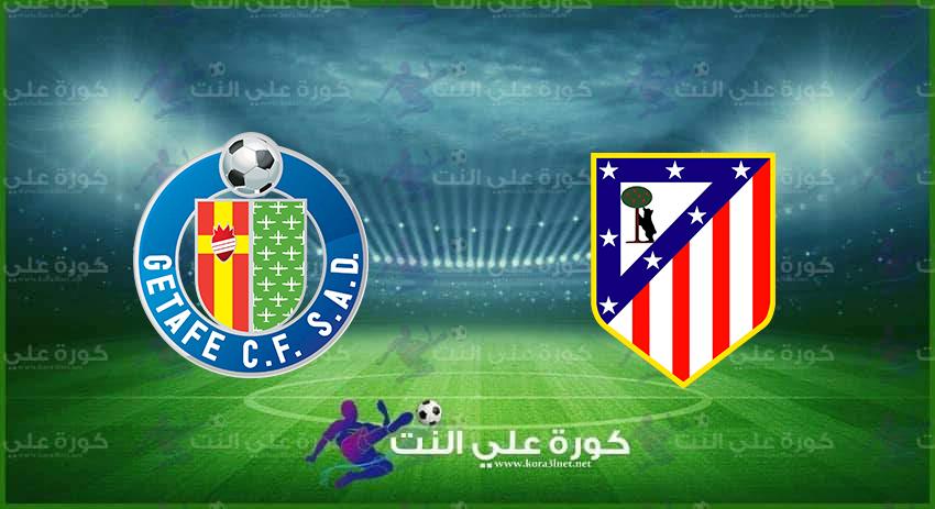 موعد مباراة أتليتكو مدريد وخيتافى القادمة فى الدورى الإسبانى والقنوات الناقلة