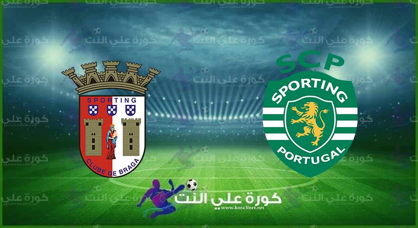 موعد مباراة سبورتنج لشبونة وسبورتنج براغا القادمة فى الدورى البرتغالى والقنوات الناقلة