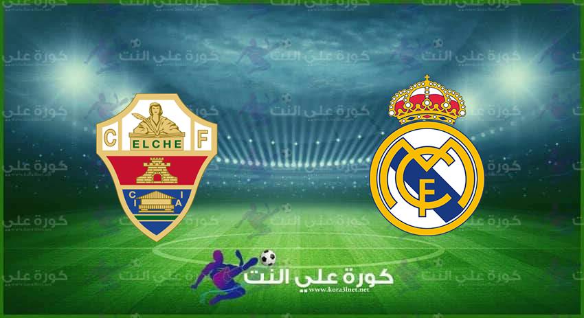 موعد مباراة ريال مدريد وإلتشى القادمة فى الدورى الإسبانى والقنوات الناقلة