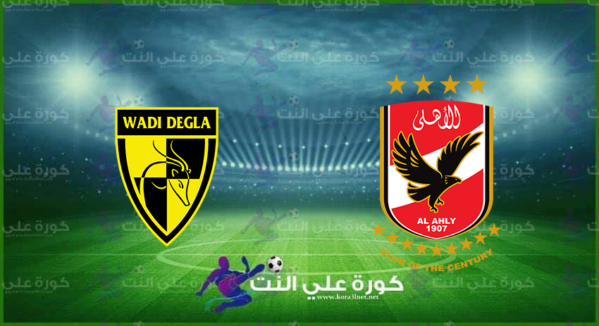 موعد مباراة الأهلى ووادى دجلة القادمة فى الدورى المصرى والقنوات الناقلة