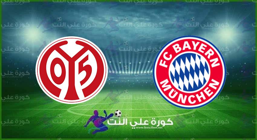 موعد مباراة بايرن ميونيخ وماينز 05 القادمة فى الدورى الألمانى والقنوات الناقلة