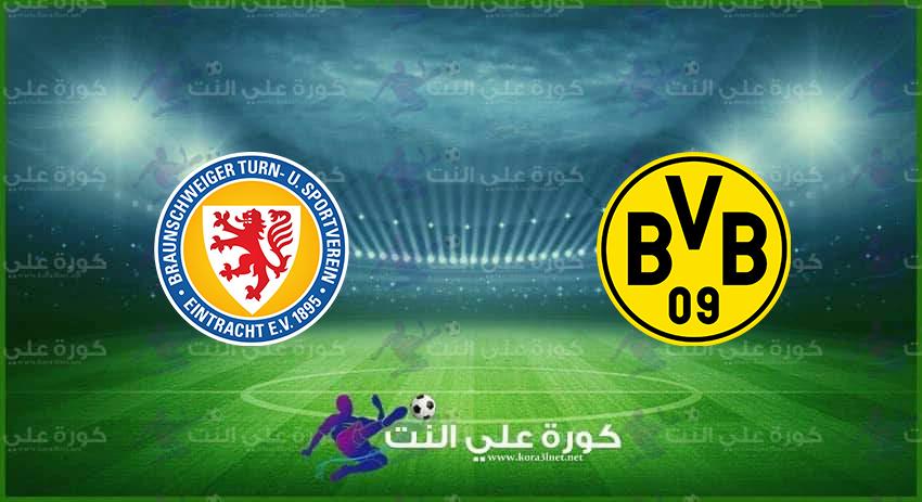 موعد مباراة بوروسيا دورتموند وآينتراخت براونشفايغ القادمة فى كأس ألمانيا والقنوات الناقلة