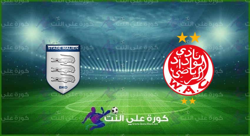 موعد مباراة الوداد المغربى والملعب المالى القادمة فى دورى أبطال إفريقيا والقنوات الناقلة