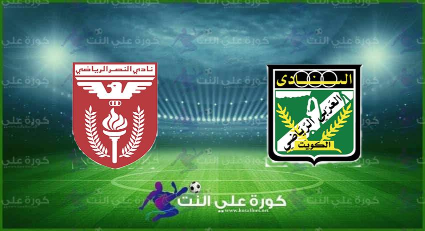 موعد مباراة العربى والنصر القادمة فى الدورى الكويتى والقنوات الناقلة