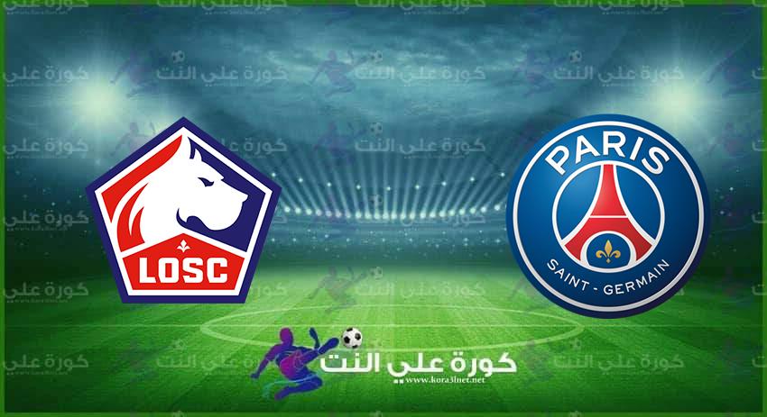 موعد مباراة باريس سان جيرمان وليل القادمة فى الدورى الفرنسى والقنوات الناقلة
