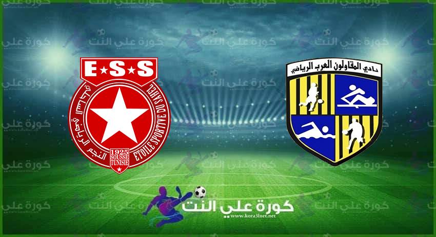 موعد مباراة المقاولون العرب والنجم الساحلى القادمة فى كأس الكونفدرالية الإفريقية والقنوات الناقلة