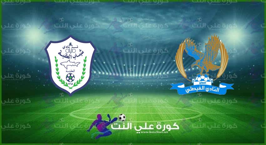 موعد مباراة الفيصلى وشباب العقبة القادمة فى الدورى الأردنى والقنوات الناقلة