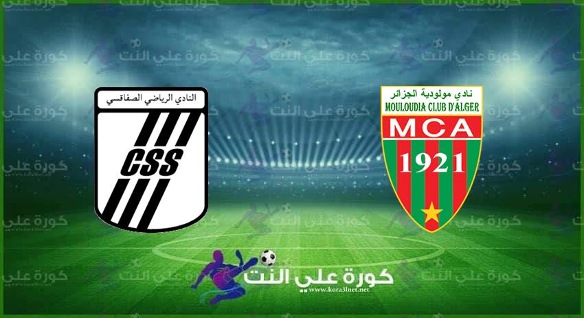 موعد مباراة مولودية الجزائر والصفاقسى التونسى القادمة فى دورى أبطال إفريقيا والقنوات الناقلة
