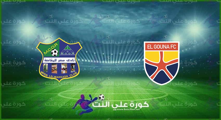 موعد مباراة الجونة ومصر المقاصة القادمة فى الدورى المصرى والقنوات الناقلة