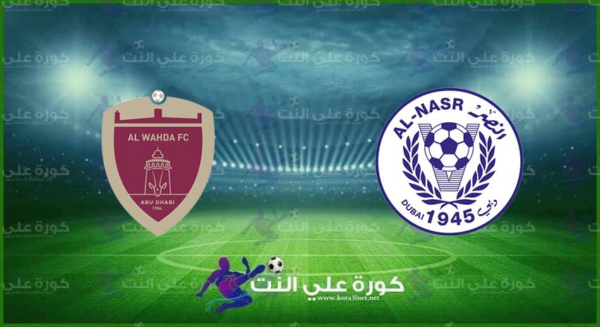 موعد مباراة النصر والوحدة القادمة فى دورى الخليج العربى الإماراتى والقنوات الناقلة