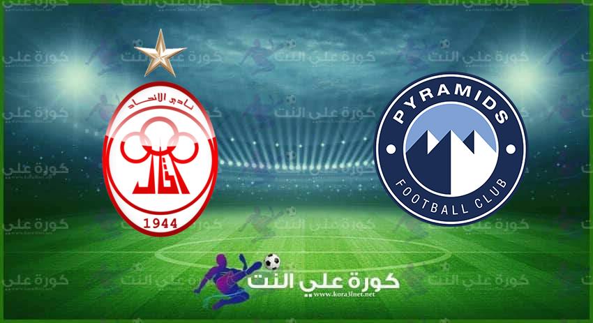 موعد مباراة بيراميدز والإتحاد الليبى القادمة فى كأس الكونفدرالية الإفريقية والقنوات الناقلة