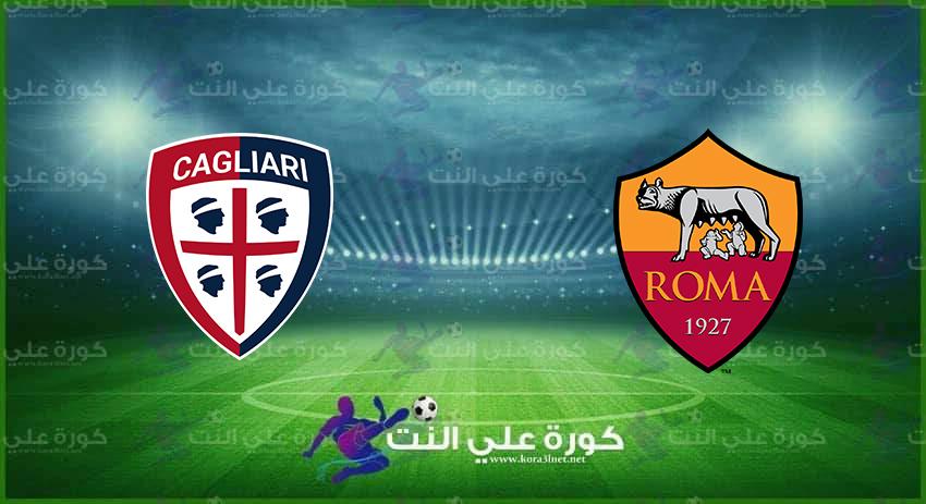 موعد مباراة روما وكاليارى القادمة فى الدورى الإيطالى والقنوات الناقلة