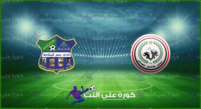 موعد مباراة طلائع الجيش ومصر للمقاصة القادمة فى الدورى المصرى الممتاز والقنوات الناقلة
