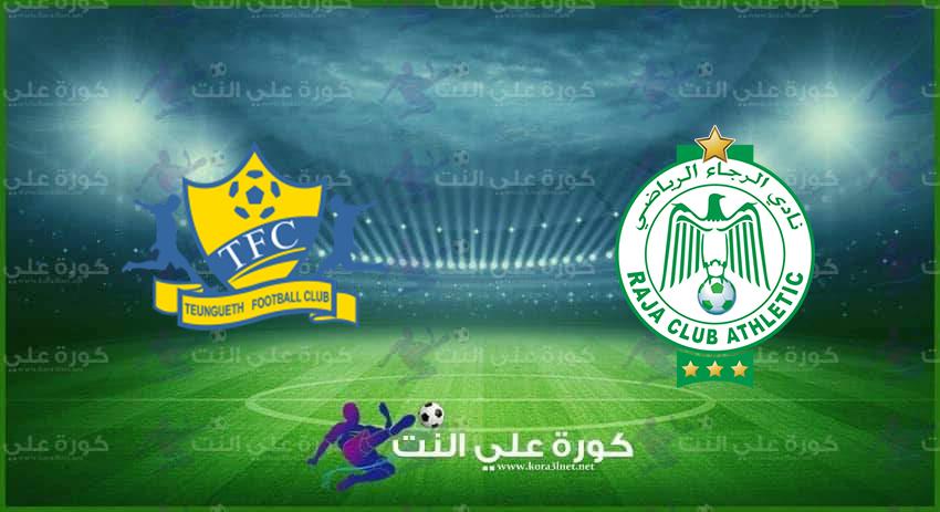 موعد مباراة الرجاء الرياضى المغربى وتونغيث السنغالى القادمة فى دورى أبطال إفريقيا والقنوات الناقلة
