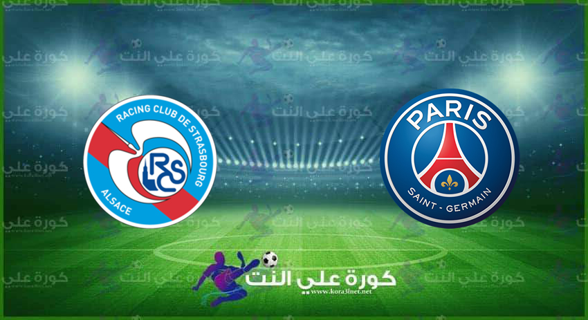 موعد مباراة باريس سان جيرمان وستراسبورج القادمة فى الدورى الفرنسى والقنوات الناقلة