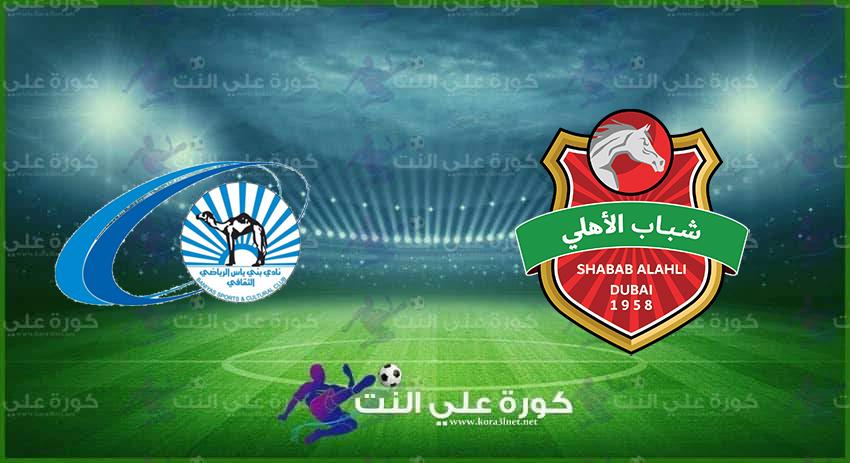 موعد مباراة شباب الأهلى دبى وبنى ياس القادمة فى دورى الخليج العربى الإماراتى والقنوات الناقلة