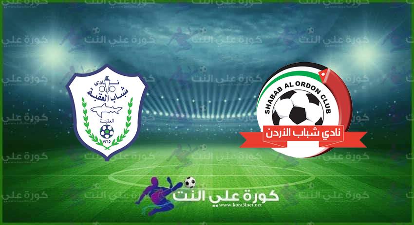 موعد مباراة شباب العقبة وشباب الأردن القادمة فى الدورى الأردنى والقنوات الناقلة