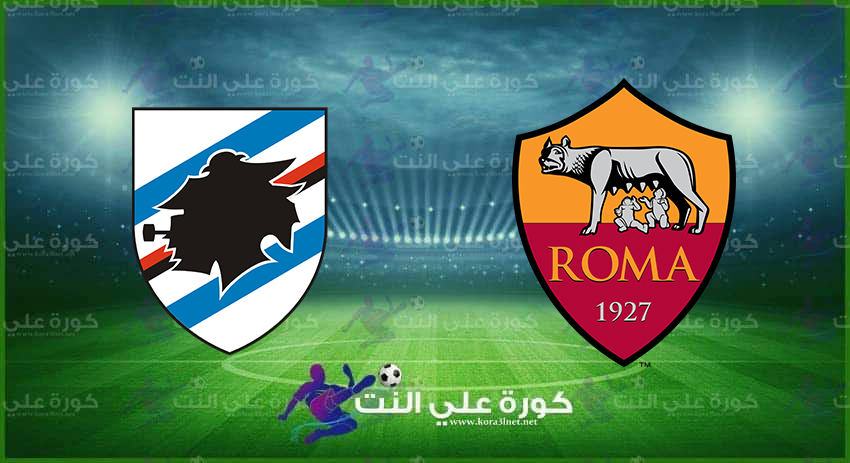 صورة موعد مباراة روما وسامبدوريا القادمة فى الدورى الإيطالى والقنوات الناقلة