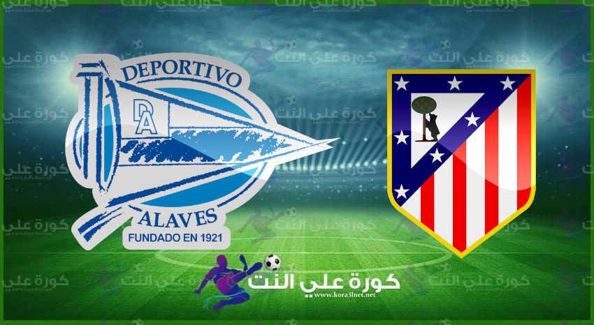 مشاهدة مباراة أتلتيكو مدريد وألافيس اليوم بث مباشر