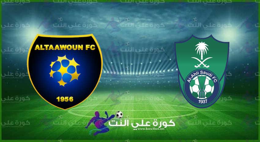 مشاهدة مباراة الأهلي والتعاون اليوم في الدوري السعودي