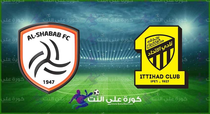 مشاهدة مباراة الاتحاد والشباب اليوم في كأس محمد السادس