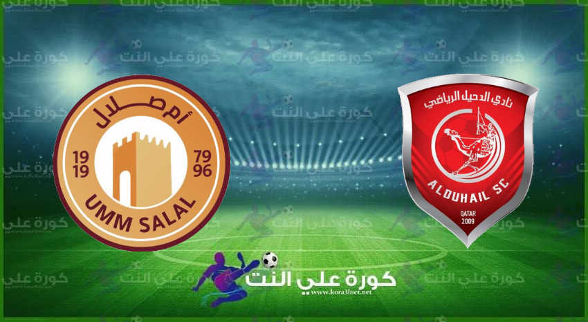 مشاهدة مباراة الدحيل وأم صلال بث مباشر اليوم في دوري نجوم قطر