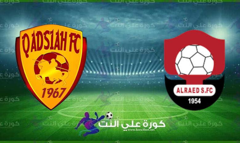 مشاهدة مباراة الرائد والقادسية اليوم في الدوري السعودي