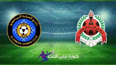 صورة نتيجة مباراة الريان والسيلية اليوم في دوري نجوم قطر
