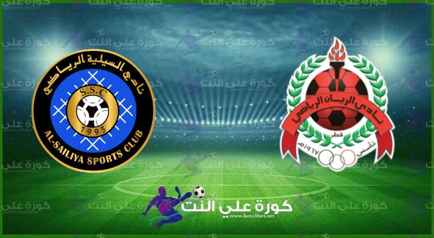 مشاهدة مباراة الريان والسيلية بث مباشر اليوم في دوري نجوم قطر