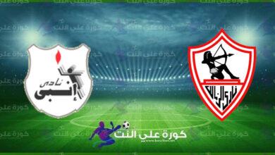 صورة نتيجة مباراة الزمالك وإنبي اليوم في الدوري المصري