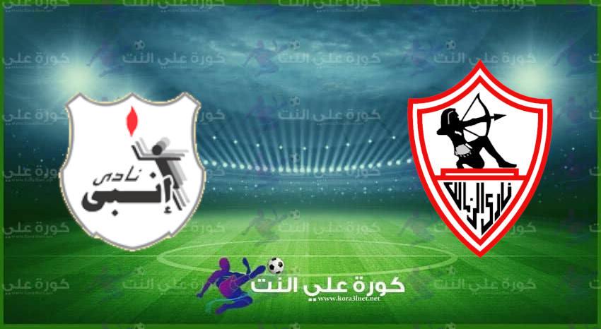 مشاهدة مباراة الزمالك وإنبي بث مباشر اليوم في الدوري المصري