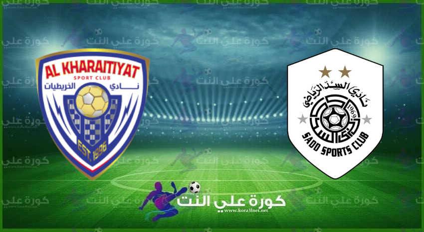 مشاهدة مباراة السد والخريطيات بث مباشر اليوم في دوري نجوم قطر