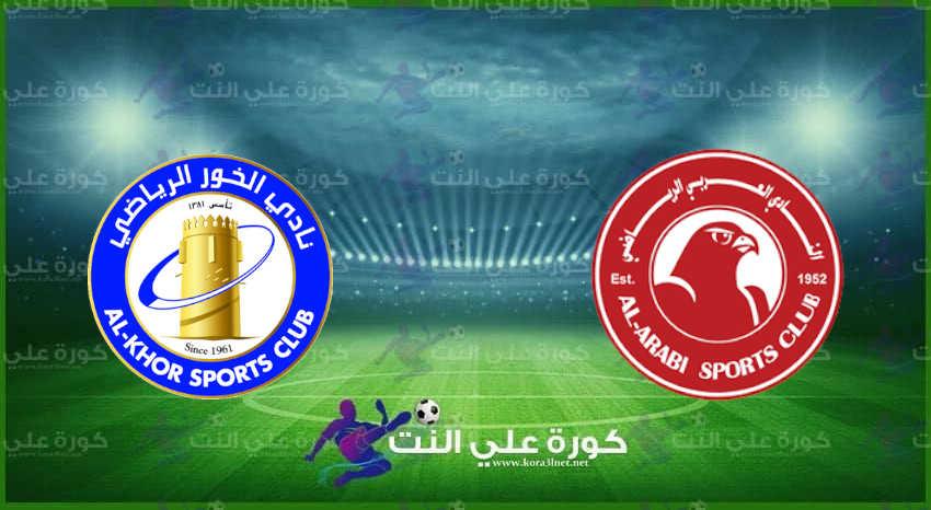 مشاهدة مباراة العربي والخور بث مباشر اليوم في دوري نجوم قطر