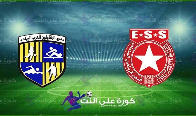 مشاهدة مباراة المقاولون العرب والنجم الساحلي بث مباشر اليوم