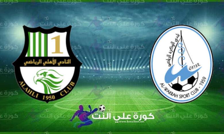 مشاهدة مباراة الوكرة والأهلي بث مباشر اليوم في دوري نجوم قطر