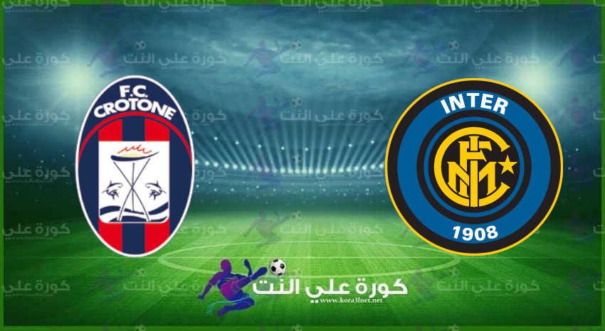 مشاهدة مباراة انتر ميلان وكروتوني بث مباشر اليوم في الدوري الإيطالي